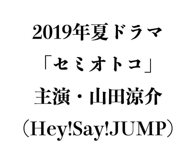 セミオトコ ドラマ あらすじ キャスト ネタバレ 最終回結末 ロケ地 主題歌 山田涼介 Hey!Say!JUMP