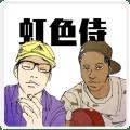即興歌で大人気のYoutuber・虹色侍とは?本名や年齢プロフィールを公開!