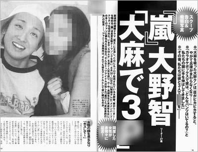 「大野智 taima」の画像検索結果