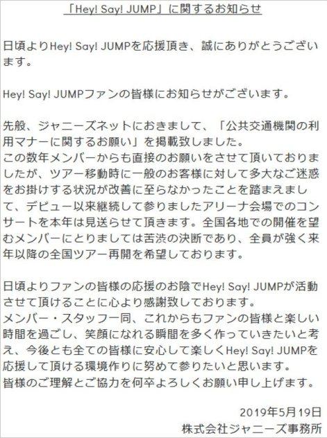 「ジャンプ コンサート中止」の画像検索結果