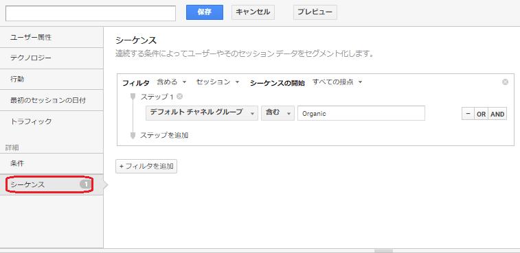 Google Analyticsカスタムセグメントでシーケンスを切る