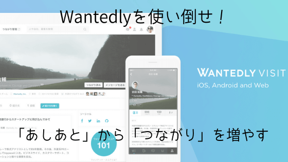 Wantedlyあしあとアイキャッチ
