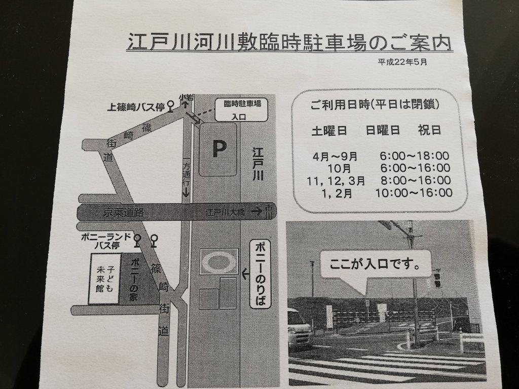 江戸川河川敷臨時駐車場案内図