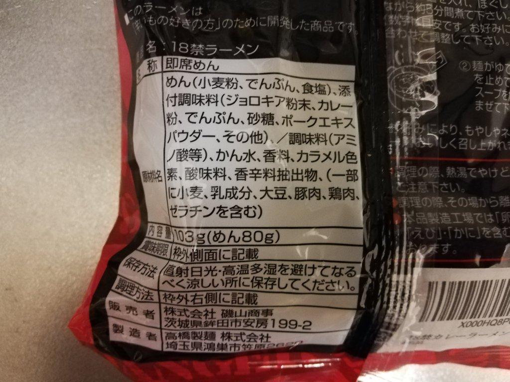 18禁カレーラーメン原材料