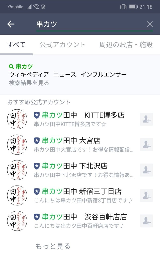 LINEで串カツ田中のLINE@アカウントを検索
