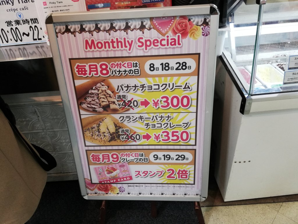 Pinky Tiara瑞江店イベントメニュー