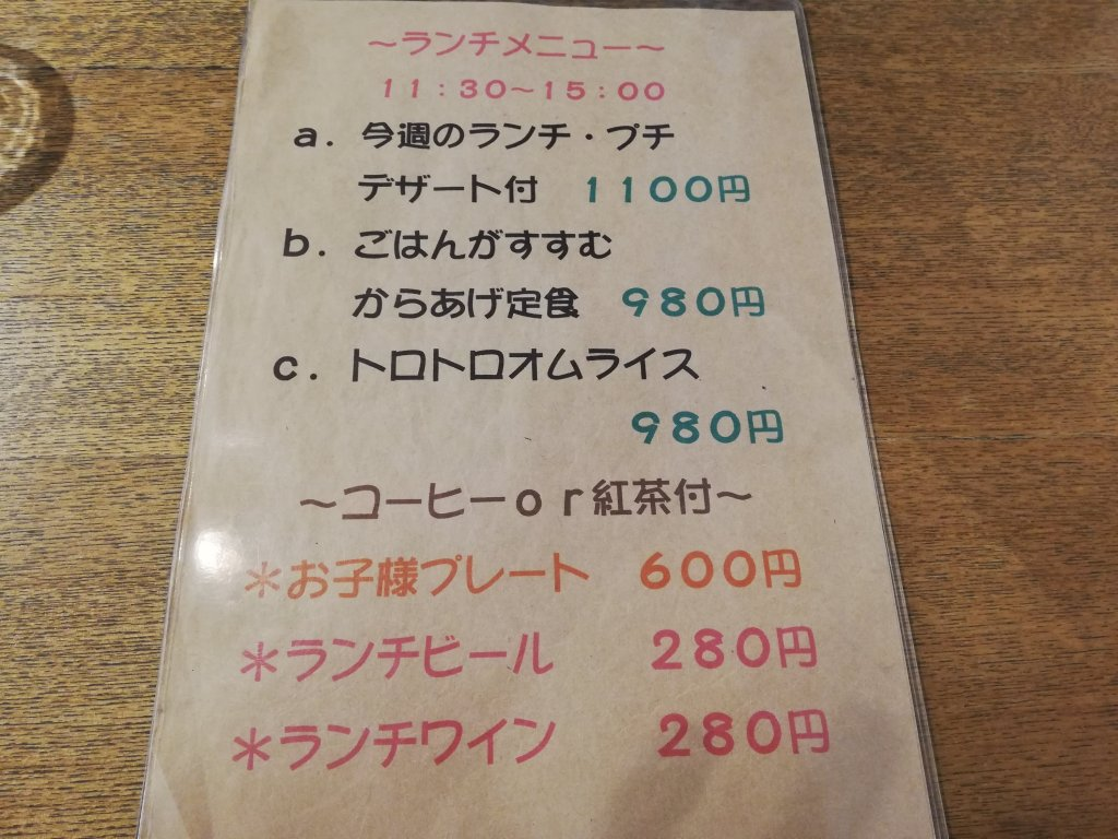 瑞江マチカフェプラスメニュー
