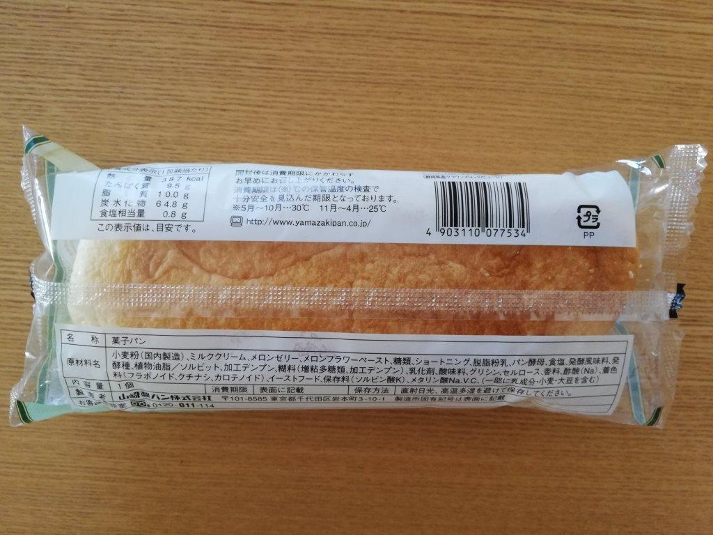 ヤマザキコッペパン「メロンゼリー入りクリーム&ホイップ」の原材料表示