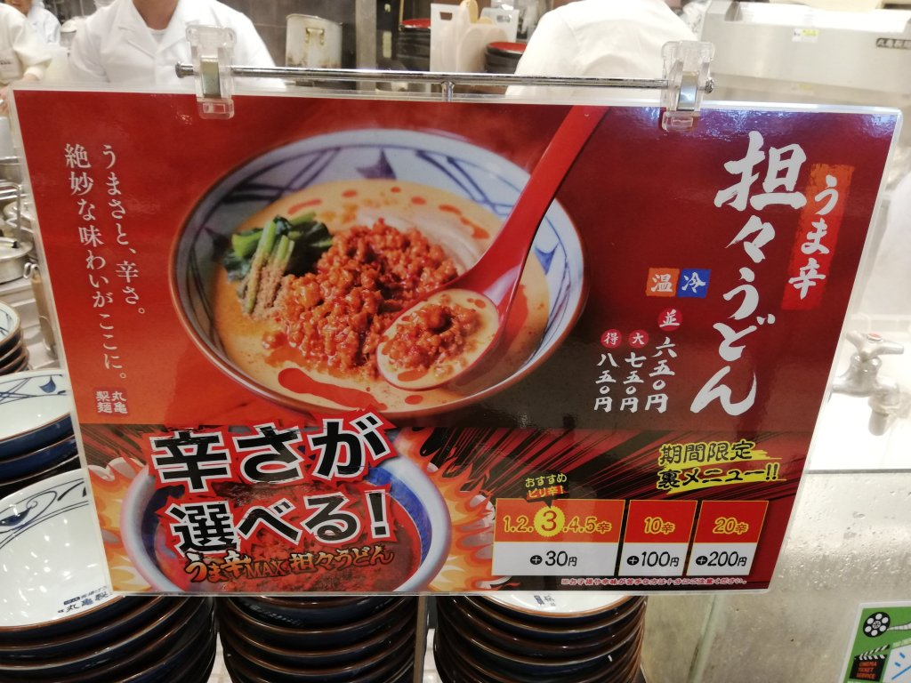 丸亀製麺のうま辛坦々うどんPOP