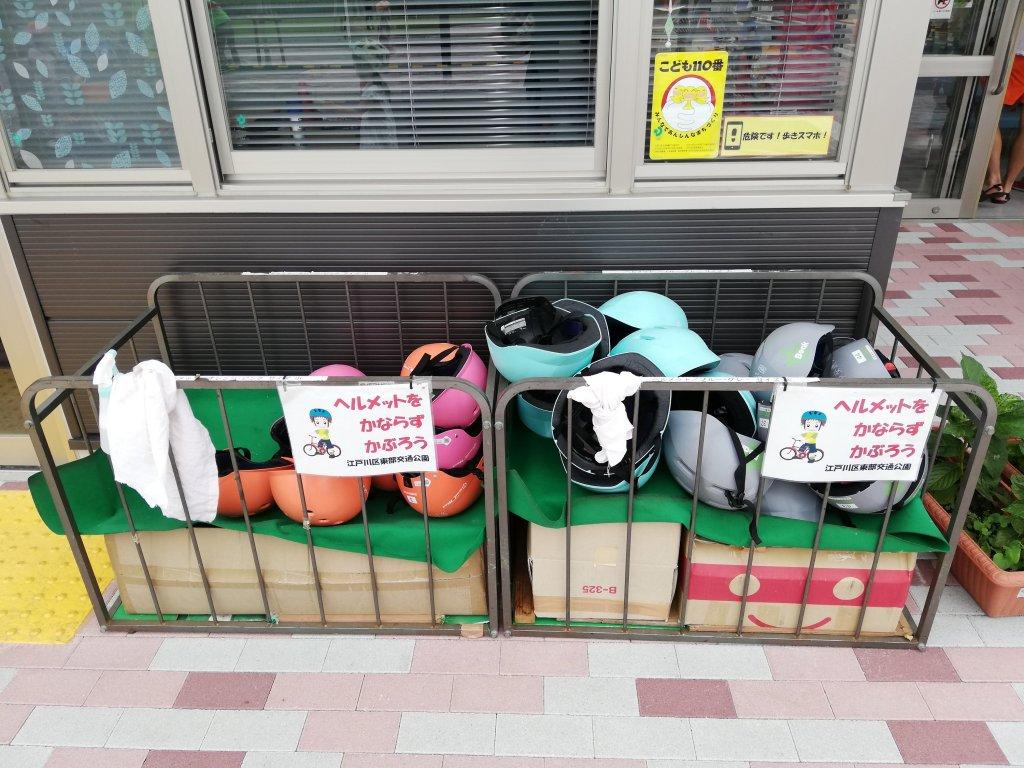 江戸川区東部交通公園のヘルメット