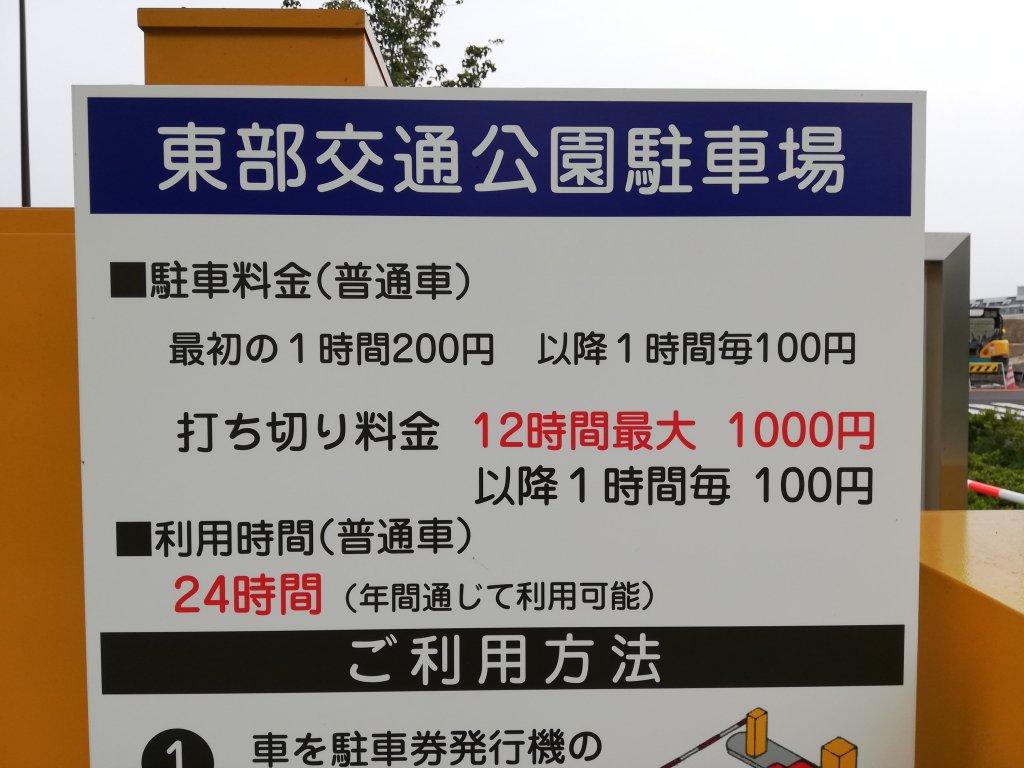 江戸川区東部交通公園駐車場の料金表