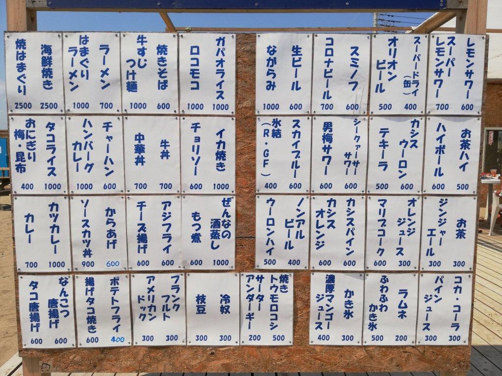 海の家「海友」のメニュー表