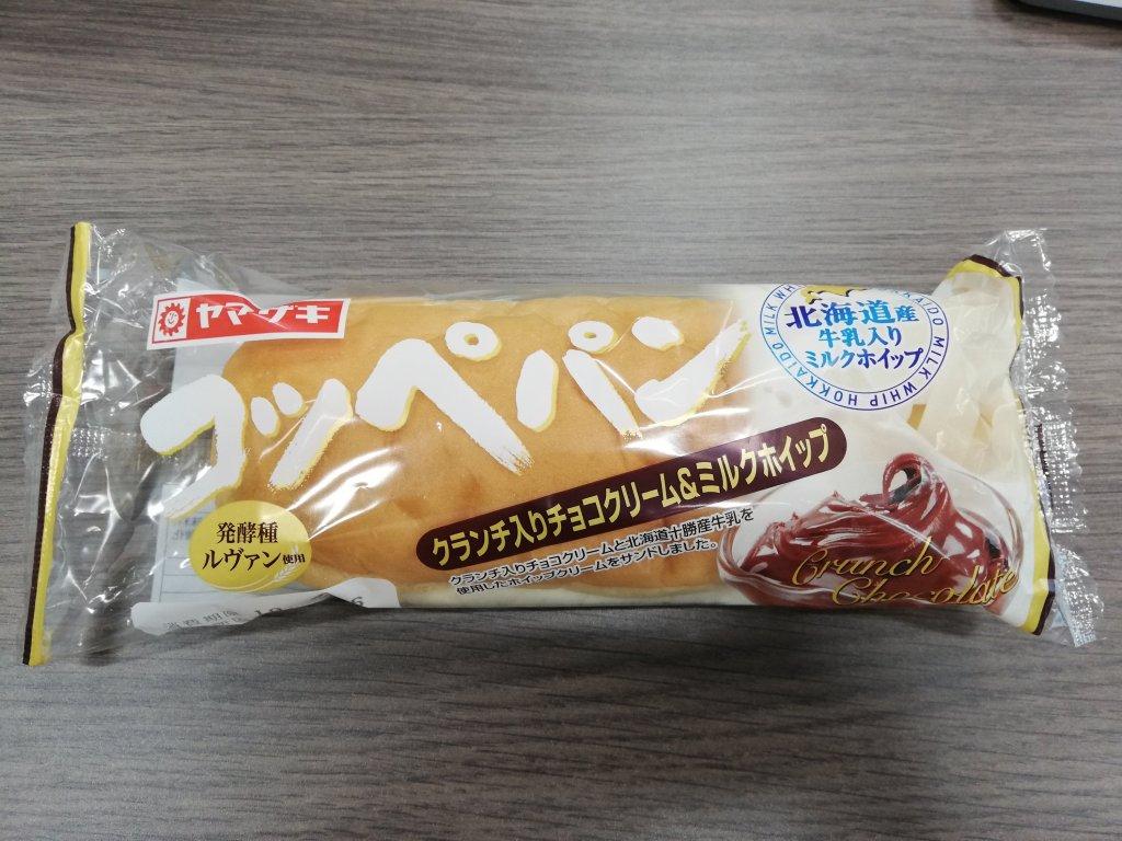 ヤマザキコッペパン「クランチ入りチョコクリーム&ミルクホイップ」のパッケージ