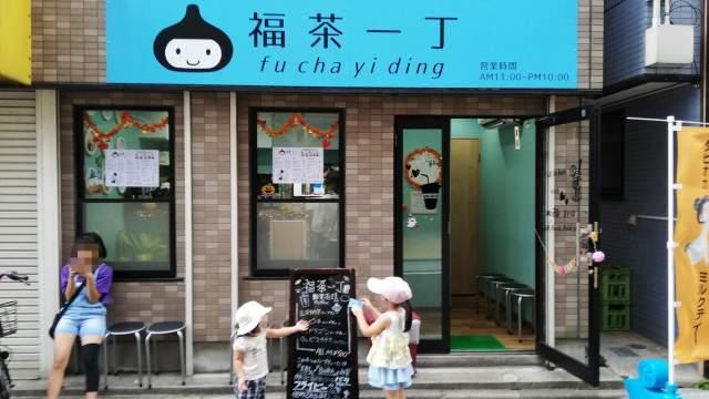 福茶一丁店舗外観