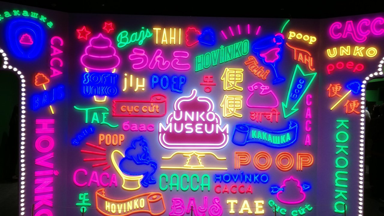 うんこミュージアムのネオン