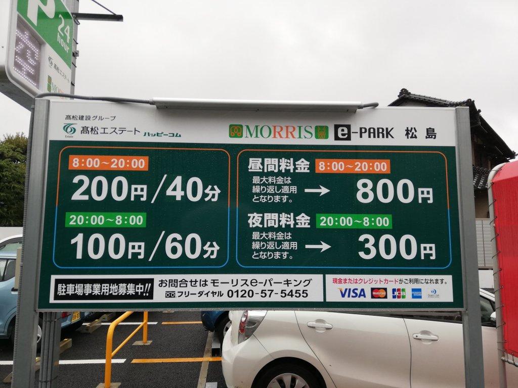 江戸川区の防災・防犯グッズショップLIFEZACKの最寄りコインパーキングの料金看板