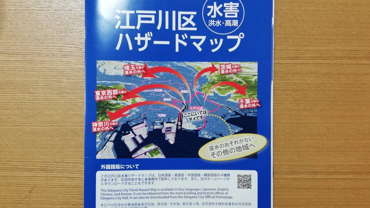 江戸川区ハザードマップ