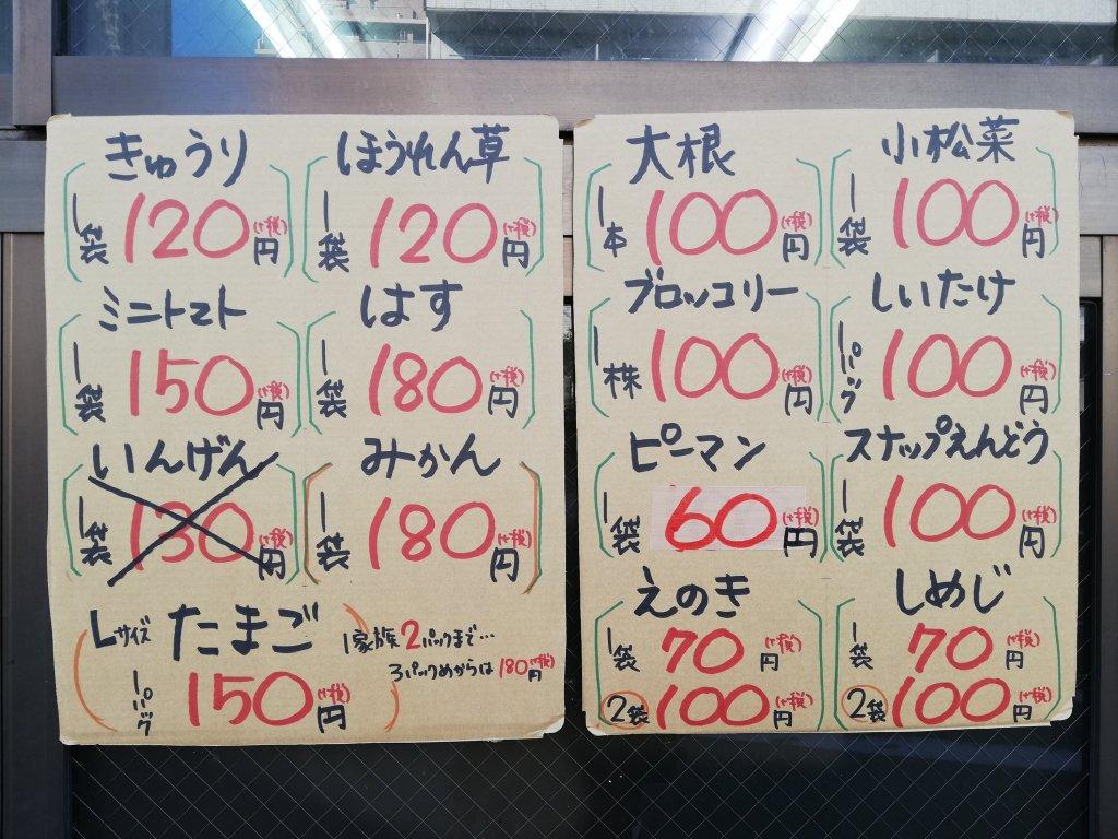 激安八百屋マル金の野菜の値段表