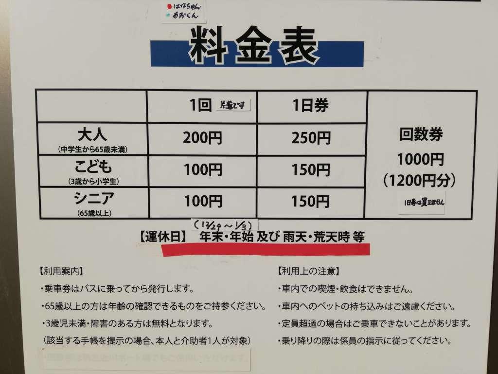 江戸川区の南葛西の公園地帯のパノラマシャトル料金表