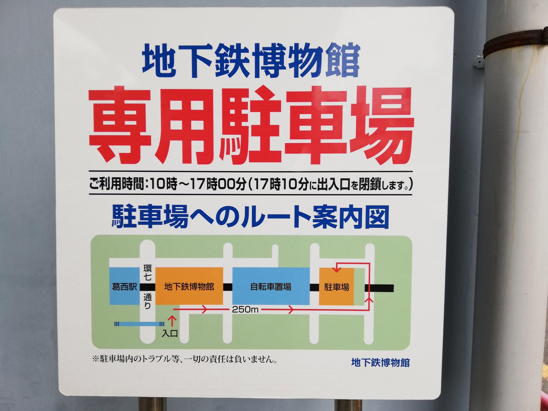 地下鉄博物館から駐車場へのルート案内図