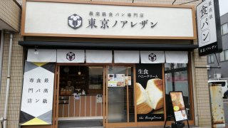 東京ノアレザン西瑞江店の外観