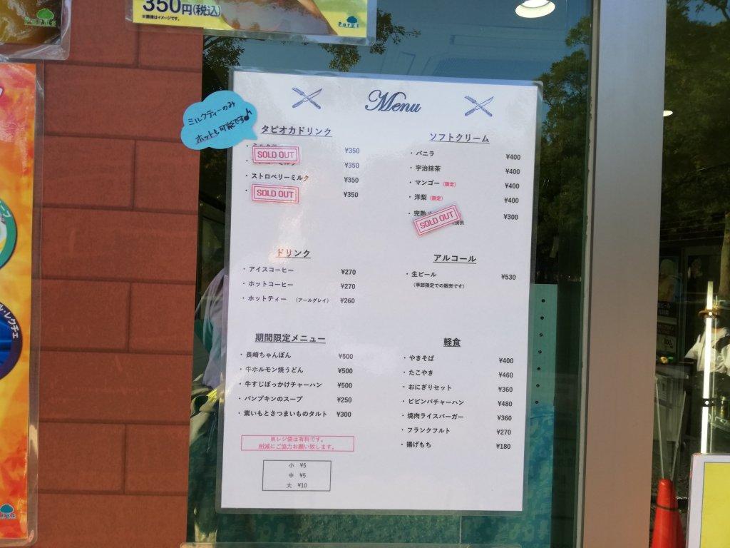葛飾区水元公園の売店のメニュー
