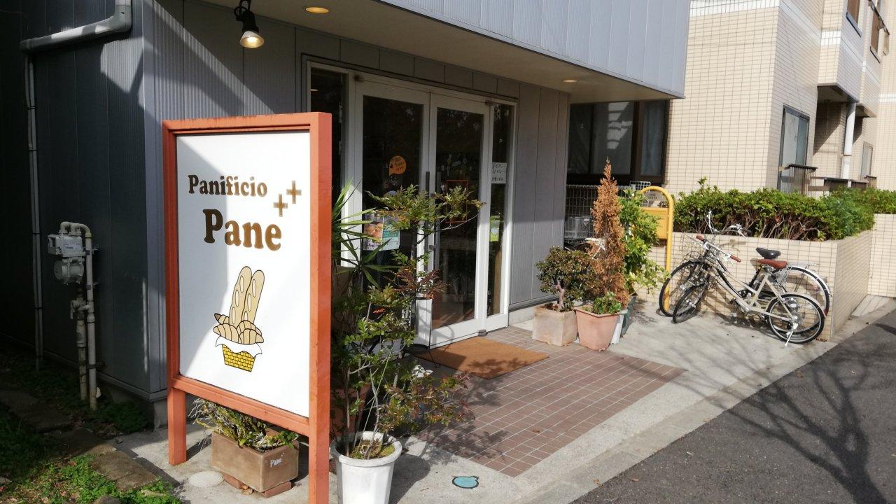 panificio pane(パニフィシオ パーネ)の店舗外観