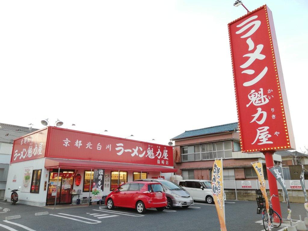ラーメン魁力屋篠崎店の店舗外観