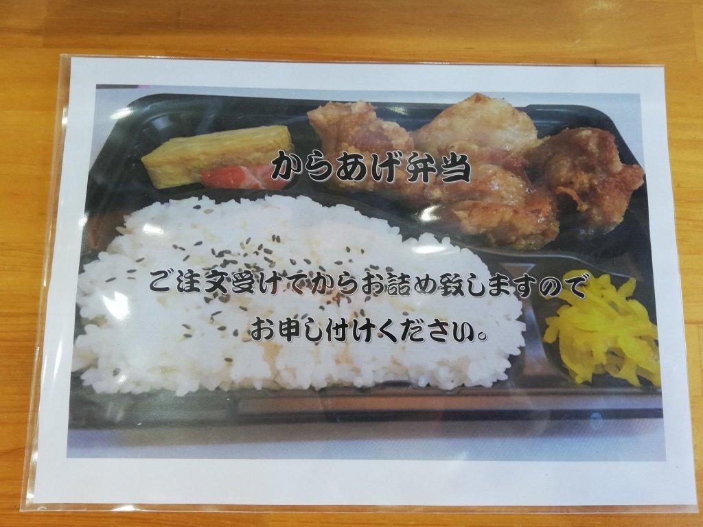 江戸川区鹿骨の唐揚げ専門店「今日 からあげにします。」の唐揚げ弁当