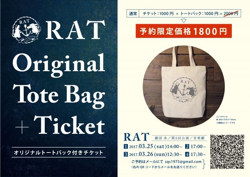 _rat___-%e3%83%88%e8%b2%a9%e4%bf%83