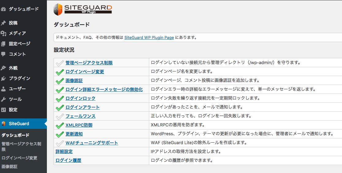 SiteGuard WP Plugin 機能