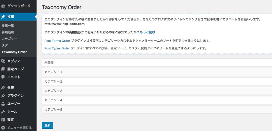 WordPress カテゴリー 順番