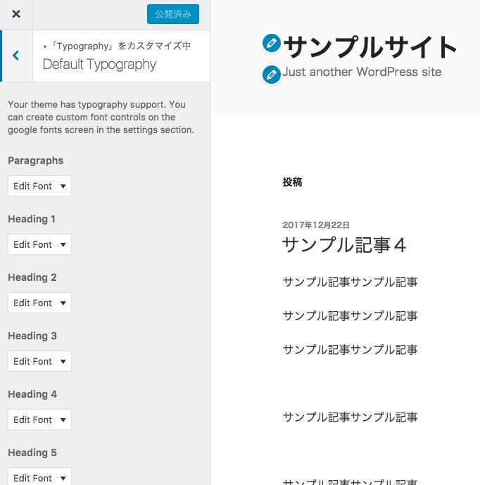 Easy Google Fonts 設定