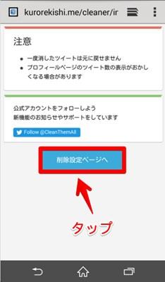 連携アプリ 認証
