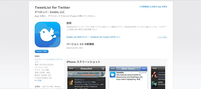 TweetList for Twitter