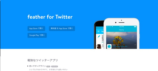 feather lite for Twitter
