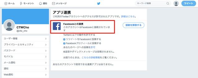 Twitter Facebook 連携完了