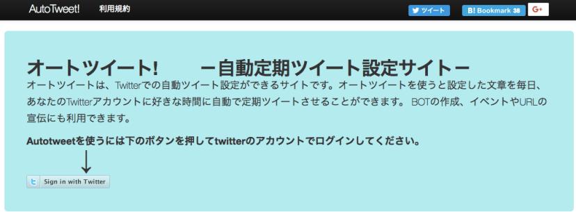 AutoTweet オートツイート