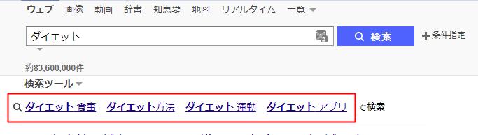 虫眼鏡ワード(Yahoo)