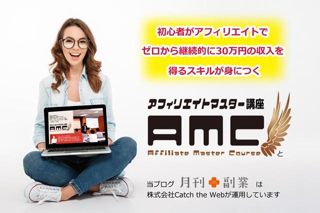 【公式】アフィリエイトマスター講座(AMC)の講座内容や仕組みを徹底解説!