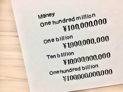 580億円は、ゼロが10個もあるよ・・・。