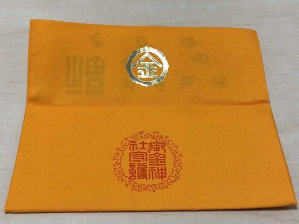 御金神社の福財布をひらくと「◯金」の文字が!