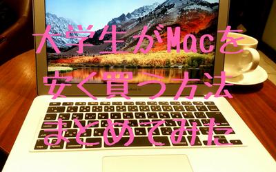 【完全保存版】大学生のmacbook最安購入方法まとめ!
