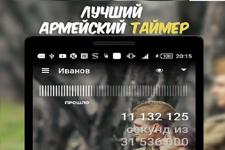 счетчик дембеля на телефон с фотографией экран
