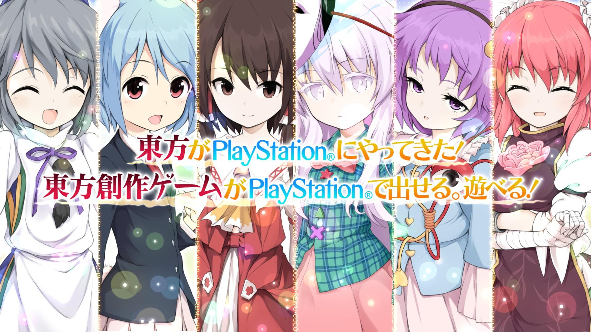 Touhou Project Coming To PS4 PS Vita Gematsu
