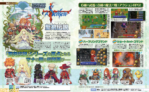 Final Fantasy Adventure Remake Has Half Ring Commands And Shortcut Commands Gematsu