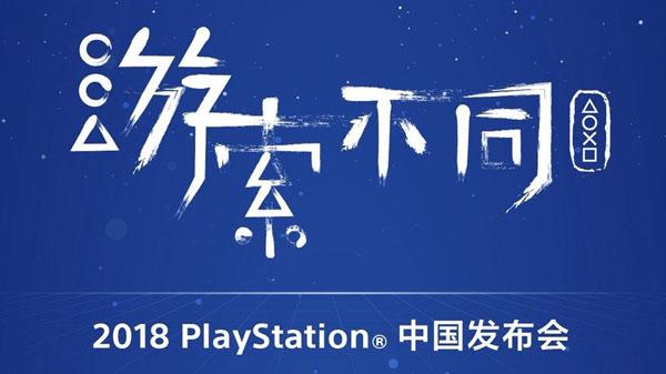 2018 PlayStation China Press Conference