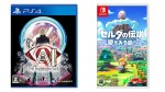 This Week's Japanese Game Releases: The Legend of Zelda: Link's Awakening, AI: The Somnium Files, more - Gematsu