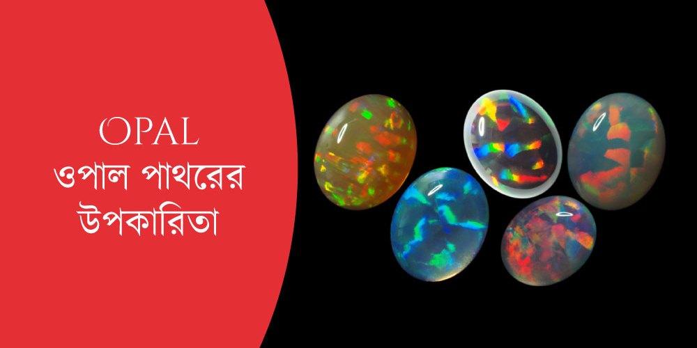 Benefits Of Opal - ওপাল (ময়ূরপঙ্খী) পাথরের উপকারিতা - Gems Jewellers & Gems stone