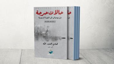 Photo of Gazeteci Hadi Abdullah Suriye Devrimi Günlüklerini Yazdı